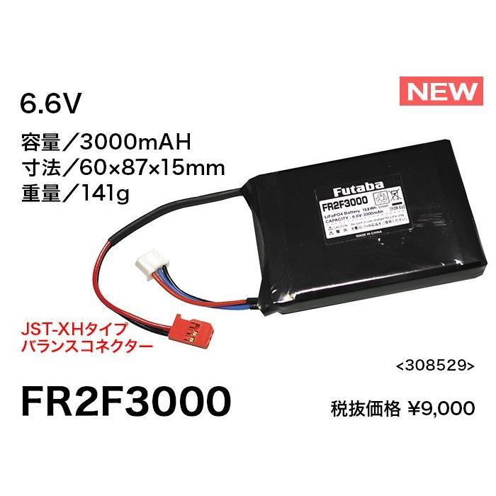 フタバ受信機用リチウムフェライト電池FR2F3000 スーパーセール期間限定 ファッション通販