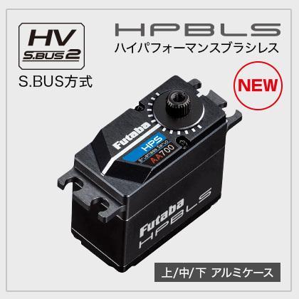 FUTABA HPS-AA700サーボ(大型飛行機エルロン推奨)00107268-3 littlebellanca