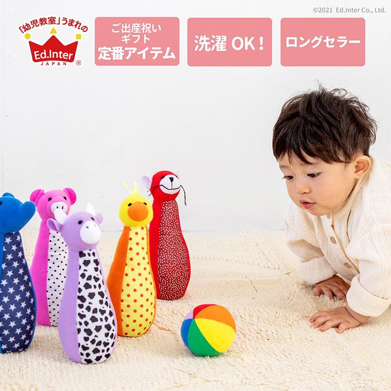 『ソフトボウリング』出産祝い 布のおもちゃ はじめてのおもちゃ 知育玩具 誕生日プレゼント 男の子 女の子 長く遊べる[A3112515] littlegenius