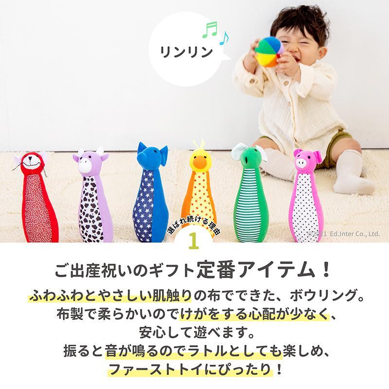 『ソフトボウリング』出産祝い 布のおもちゃ はじめてのおもちゃ 知育玩具 誕生日プレゼント 男の子 女の子 長く遊べる[A3112515] littlegenius 03
