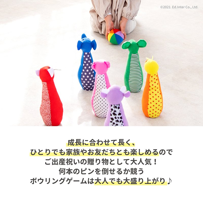 『ソフトボウリング』出産祝い 布のおもちゃ はじめてのおもちゃ 知育玩具 誕生日プレゼント 男の子 女の子 長く遊べる[A3112515] littlegenius 09