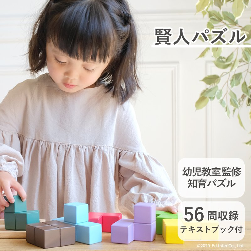 『賢人パズル』出産祝い 木のおもちゃ はじめてのおもちゃ 知育玩具 誕生日プレゼント 男の子 女の子 長く遊べる[A3112549] littlegenius