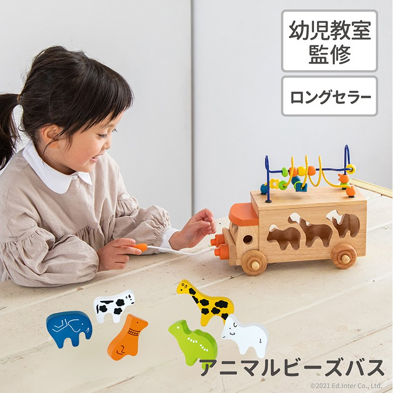 『アニマルビーズバス』出産祝い 木のおもちゃ はじめてのおもちゃ 知育玩具 誕生日プレゼント 男の子 女の子 長く遊べる[A3112492] littlegenius