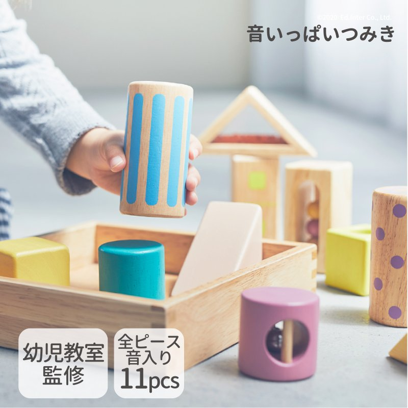 『音いっぱいつみき』出産祝い 木のおもちゃ はじめてのおもちゃ 知育玩具 誕生日プレゼント 男の子 女の子 長く遊べる[a3146838] littlegenius