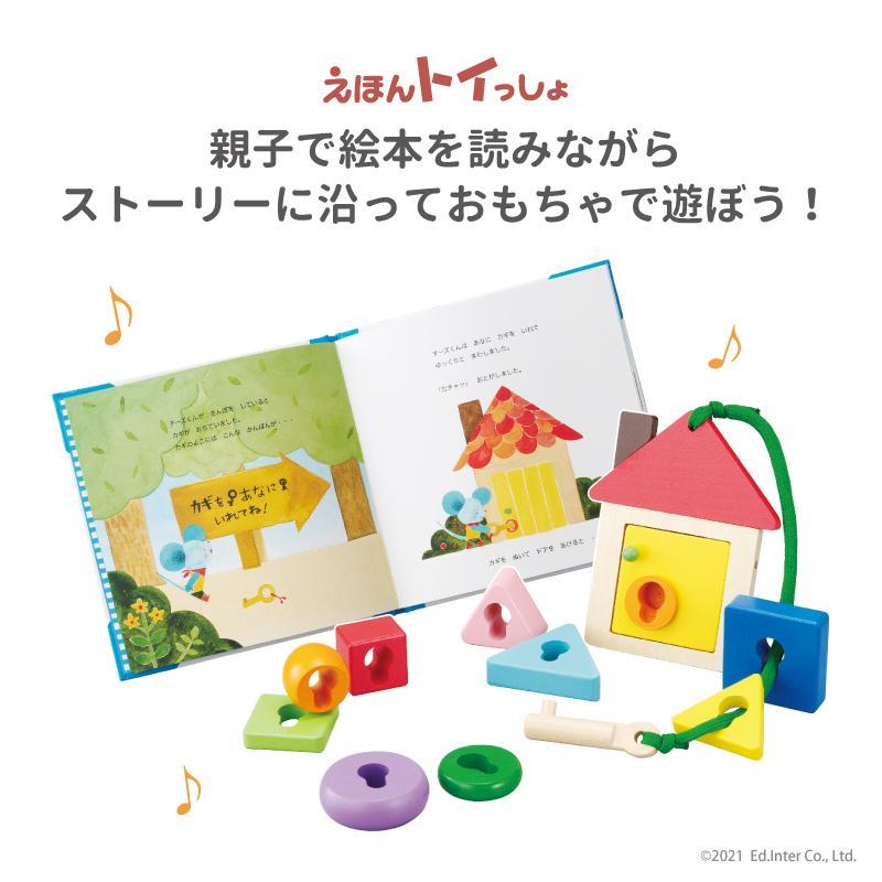『チーズくんとふしぎなかぎ』出産祝い 木のおもちゃ はじめてのおもちゃ 知育玩具 誕生日プレゼント 男の子 女の子[a3147552]|littlegenius|02