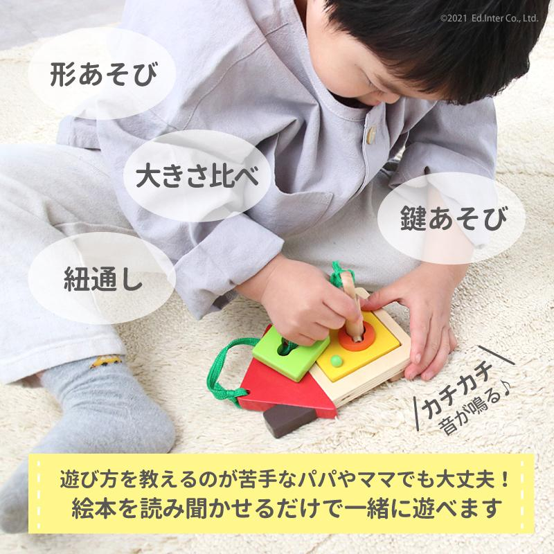 『チーズくんとふしぎなかぎ』出産祝い 木のおもちゃ はじめてのおもちゃ 知育玩具 誕生日プレゼント 男の子 女の子[a3147552]|littlegenius|03