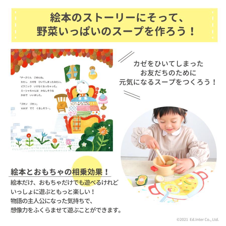 『チーズくんのおいしいスープ』出産祝い 木のおもちゃ はじめてのおもちゃ 知育玩具 誕生日プレゼント 男の子 女の子[a3147550] littlegenius 03