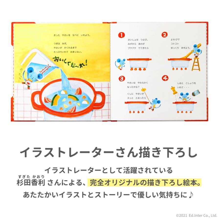 『チーズくんのおいしいスープ』出産祝い 木のおもちゃ はじめてのおもちゃ 知育玩具 誕生日プレゼント 男の子 女の子[a3147550] littlegenius 05