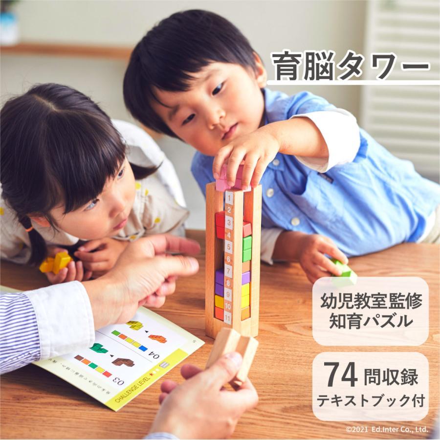 『育脳タワー』出産祝い 木のおもちゃ はじめてのおもちゃ 知育玩具 誕生日プレゼント 男の子 女の子 長く遊べる[a31310131] littlegenius