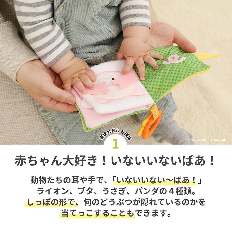 『いないいないばあ〜だれのしっぽかな?〜』出産祝い 布のおもちゃ はじめてのおもちゃ 知育玩具 誕生日プレゼント 男の子[a31310132]|littlegenius|03