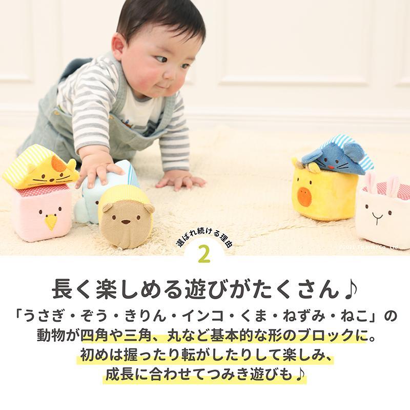 『ふわふわアニマルブロック』出産祝い 布のおもちゃ はじめてのおもちゃ 知育玩具 誕生日プレゼント 男の子 女の子 長く遊べる[a31310170] littlegenius 04
