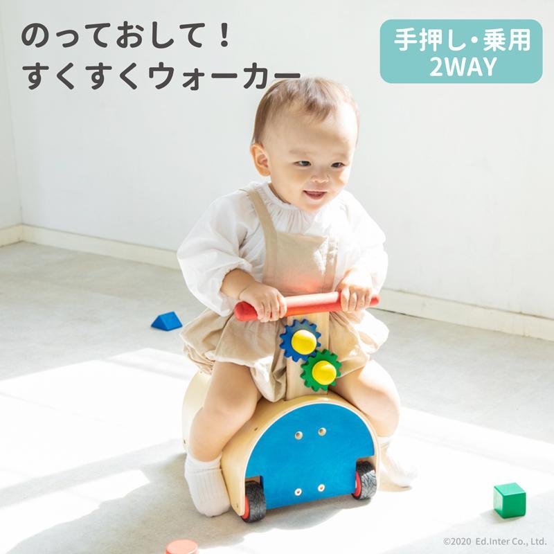 『のっておして!すくすくウォーカー』出産祝い 木のおもちゃ はじめてのおもちゃ 知育玩具 誕生日プレゼント 男の子 女の子 乗り物[a31310183] littlegenius