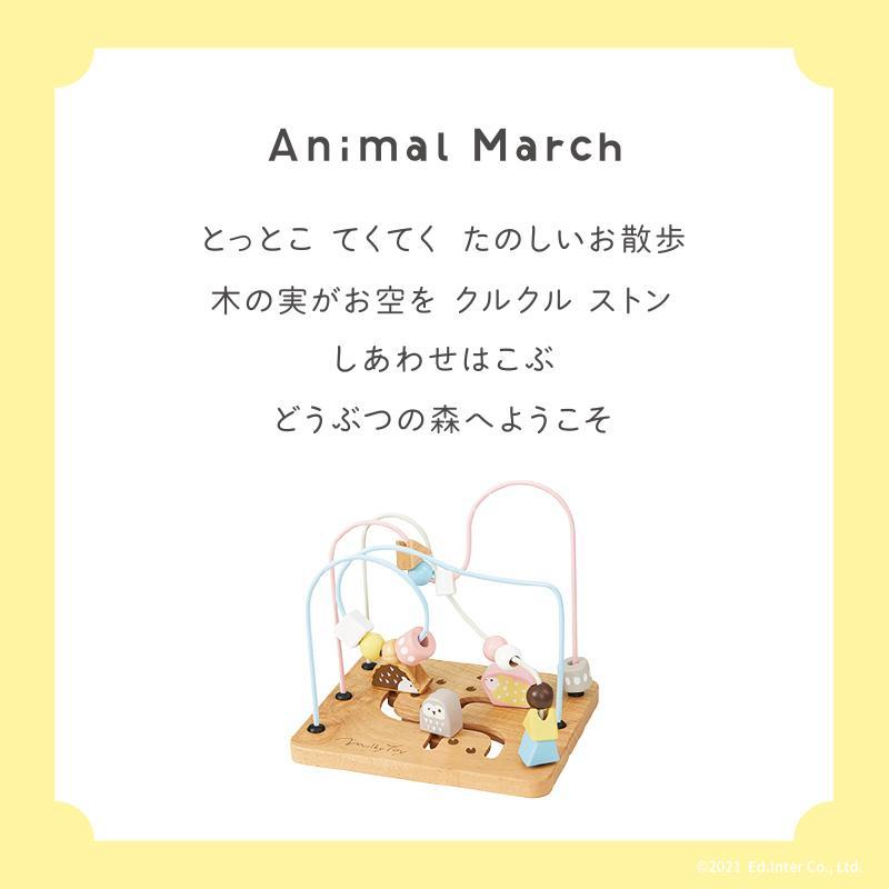 『Animal March-アニマルマーチ-』出産祝い 木のおもちゃ はじめてのおもちゃ 知育玩具 誕生日プレゼント 男の子[a31310198]|littlegenius|02
