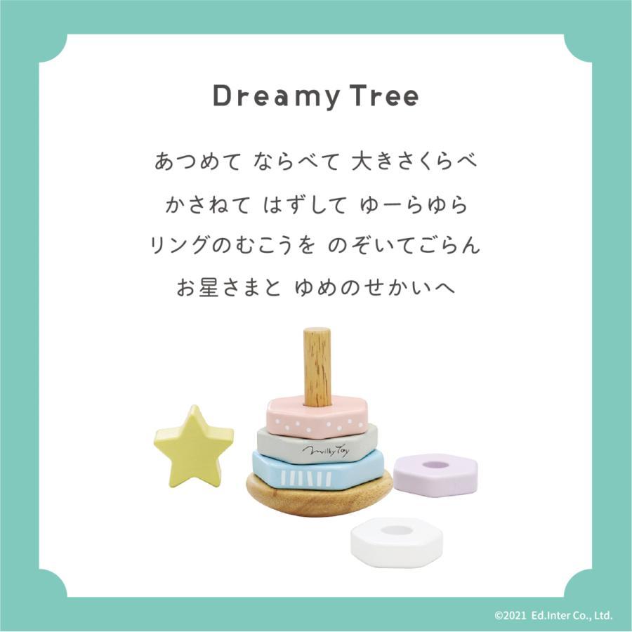 『Dreamy Tree-ドリーミィ―ツリー-』出産祝い 木のおもちゃ はじめてのおもちゃ 知育玩具 誕生日プレゼント[a31310212]|littlegenius|02