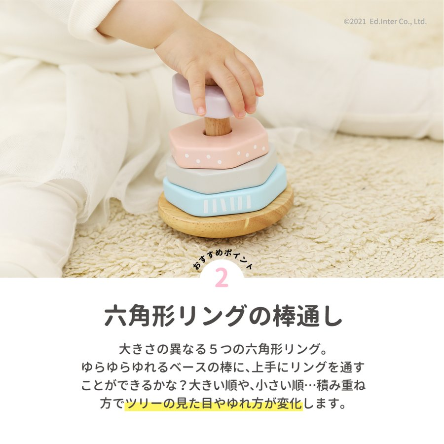 『Dreamy Tree-ドリーミィ―ツリー-』出産祝い 木のおもちゃ はじめてのおもちゃ 知育玩具 誕生日プレゼント[a31310212]|littlegenius|05