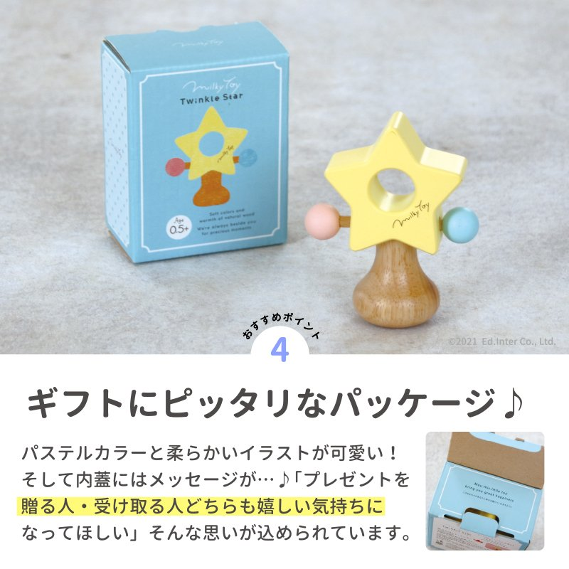 『Twinkle Star-ティンクルスター-』出産祝い 木のおもちゃ はじめてのおもちゃ 知育玩具 誕生日プレゼント[a31310200] littlegenius 07