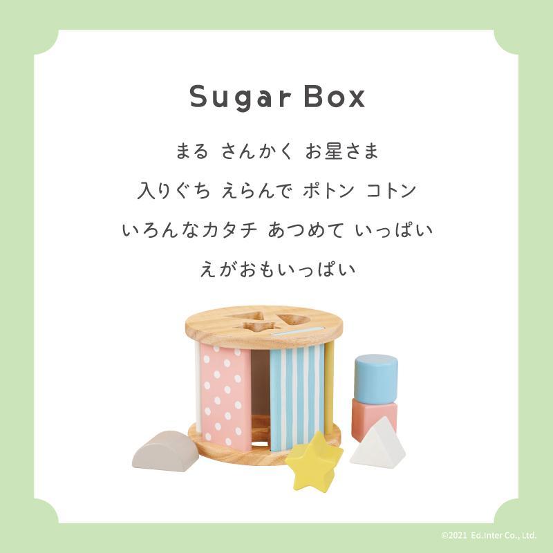 『Sugar Box-シュガーボックス-』出産祝い 木のおもちゃ はじめてのおもちゃ 知育玩具 誕生日プレゼント 男の子[a31310199]|littlegenius|02