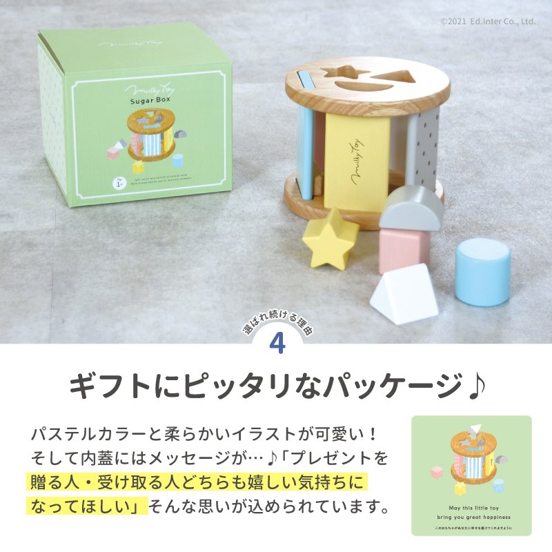 『Sugar Box-シュガーボックス-』出産祝い 木のおもちゃ はじめてのおもちゃ 知育玩具 誕生日プレゼント 男の子[a31310199]|littlegenius|09