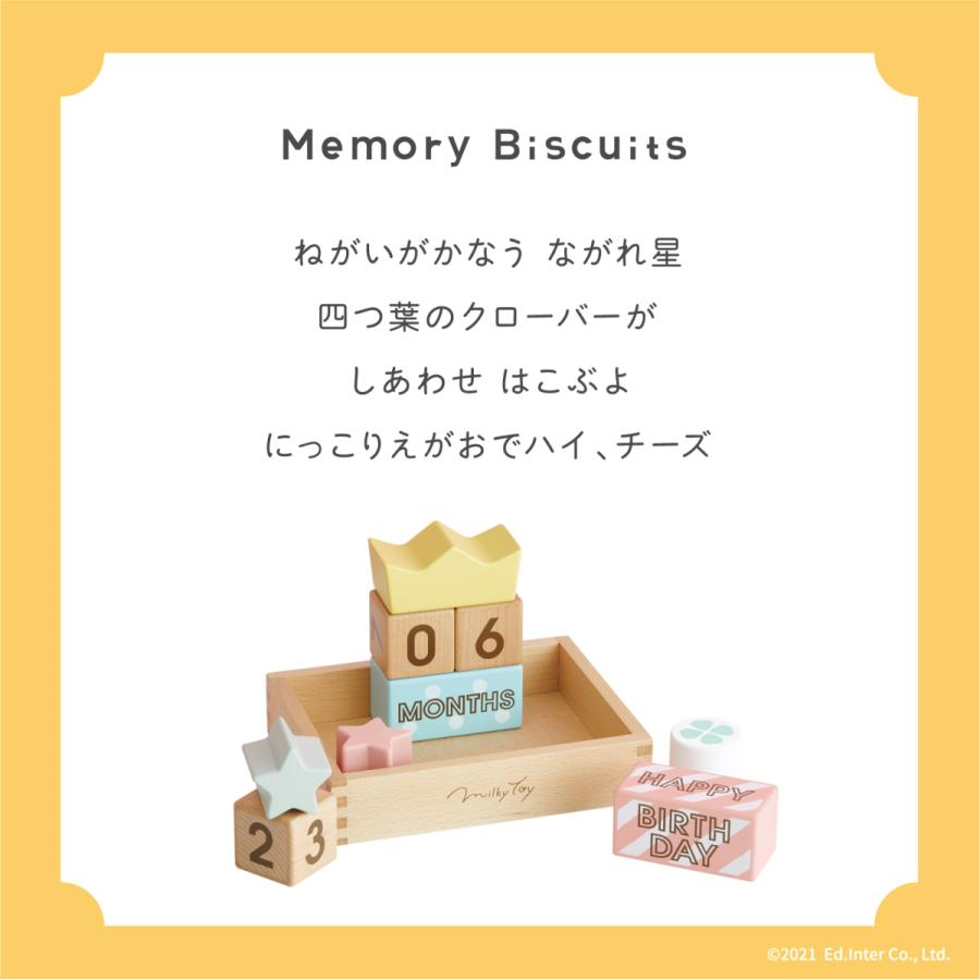 『Memory Biscuits -メモリービスケット-』出産祝い 木のおもちゃ はじめてのおもちゃ 知育玩具[a31310250]|littlegenius|02