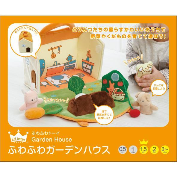 『ふわふわガーデンハウス』出産祝い 布のおもちゃ はじめてのおもちゃ 知育玩具 誕生日プレゼント 男の子 女の子 長く遊べる[a31310255]|littlegenius|06