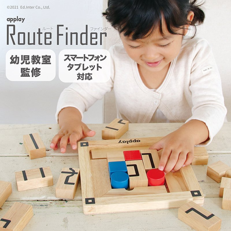 『Route_Finder』出産祝い 木のおもちゃ はじめてのおもちゃ 知育玩具 誕生日プレゼント 男の子 女の子 長く遊べる[a31310265]|littlegenius