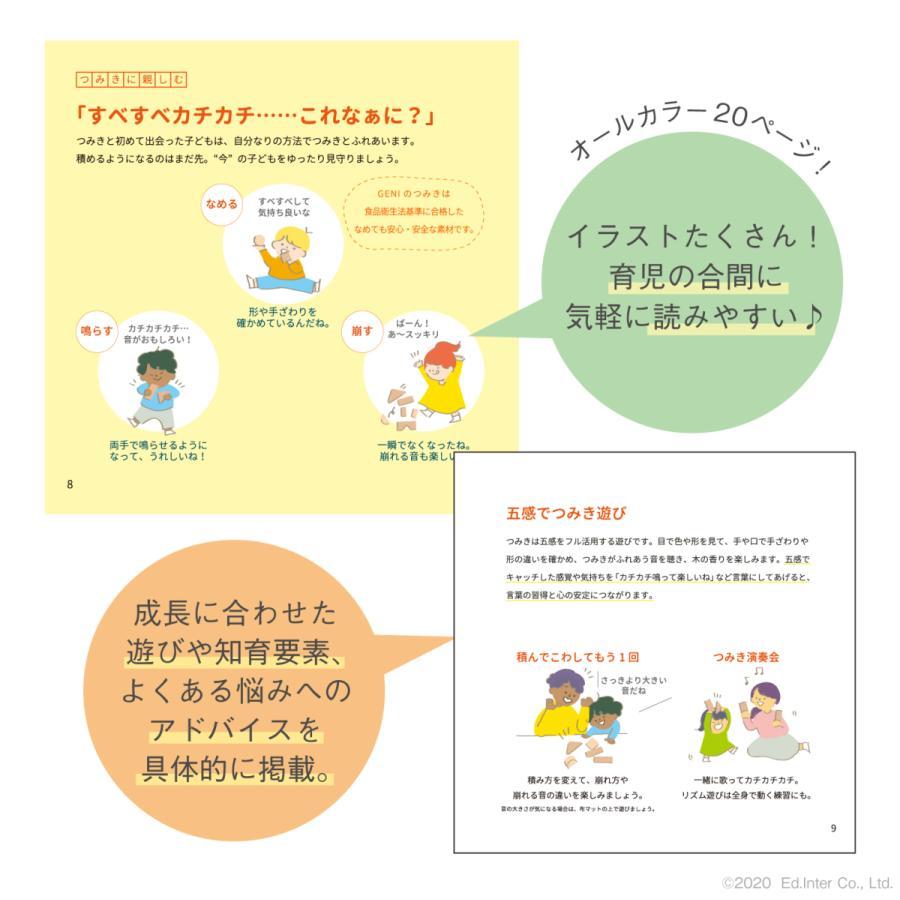 『My First Blocks Tsumin -Color-』出産祝い 木のおもちゃ はじめてのおもちゃ 知育玩具 つみき|littlegenius|12