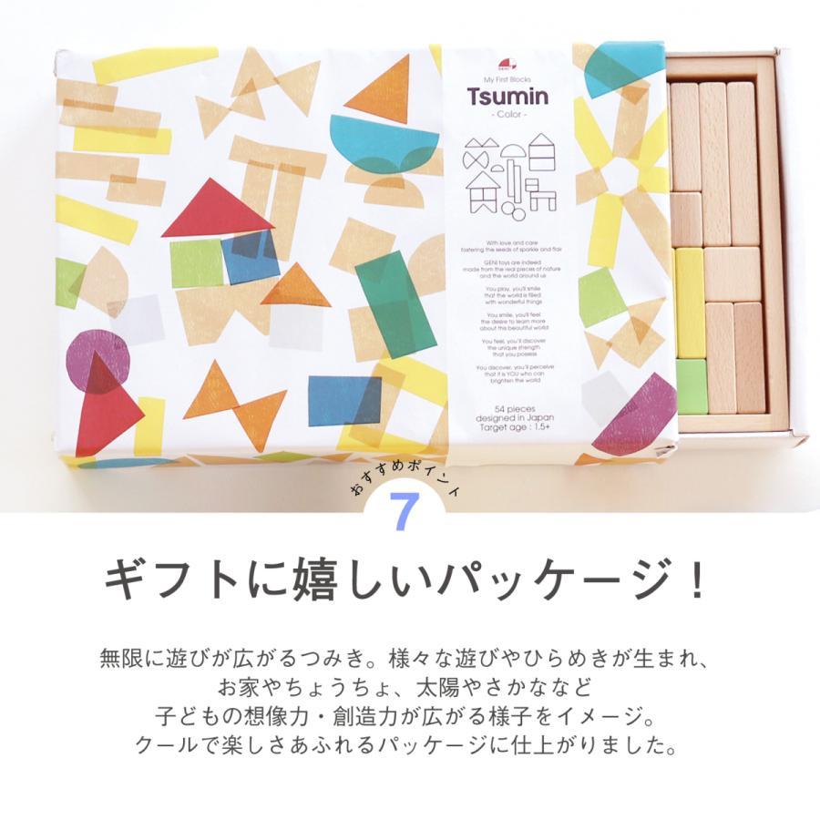 『My First Blocks Tsumin -Color-』出産祝い 木のおもちゃ はじめてのおもちゃ 知育玩具 つみき|littlegenius|19
