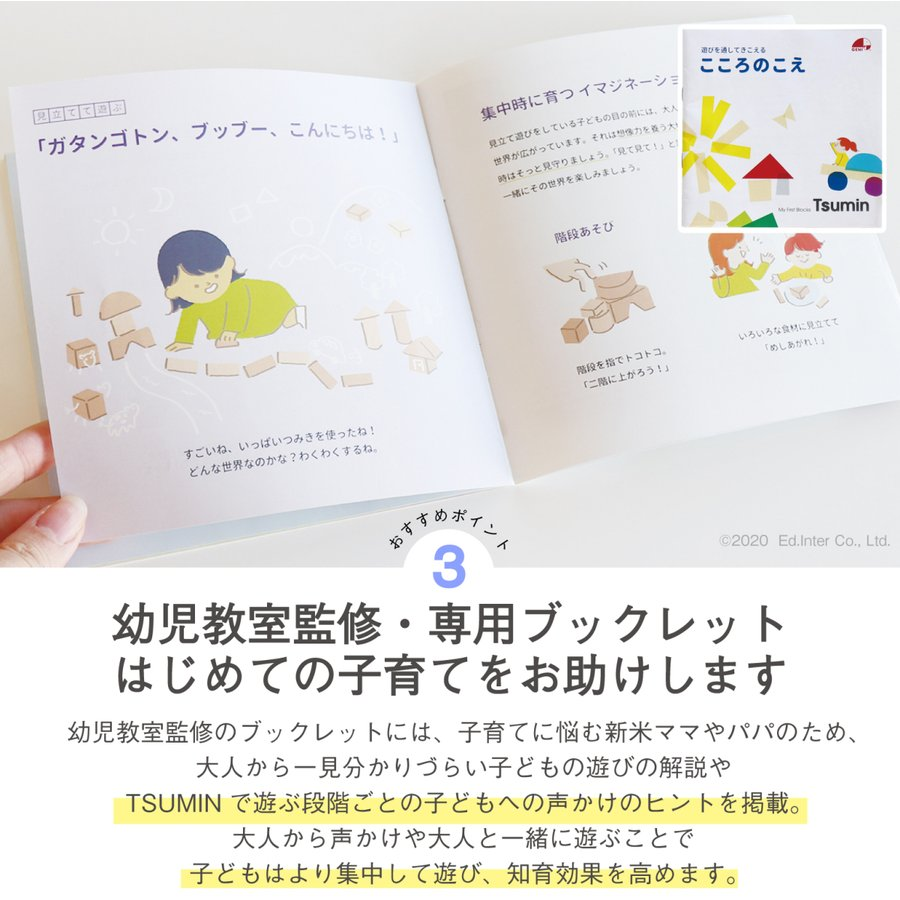 『My First Blocks Tsumin -Color-』出産祝い 木のおもちゃ はじめてのおもちゃ 知育玩具 つみき|littlegenius|10