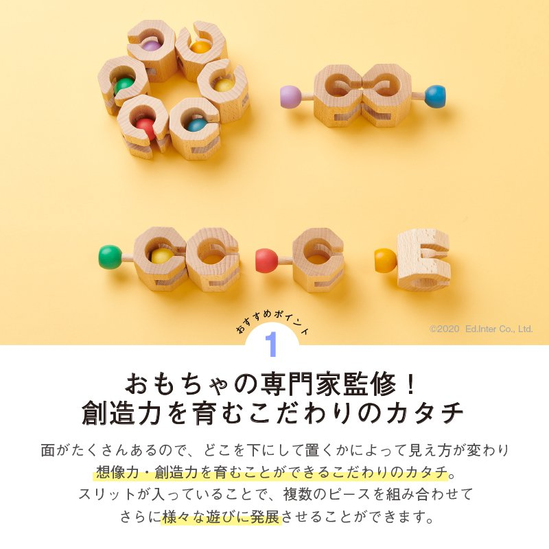 『Connectable Chain Cobit -12pieces-』出産祝い 木のおもちゃ はじめてのおもちゃ 知育玩具[a31310272]|littlegenius|04