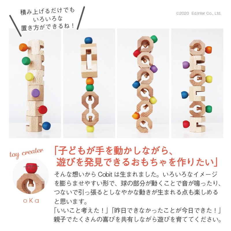 『Connectable Chain Cobit -12pieces-』出産祝い 木のおもちゃ はじめてのおもちゃ 知育玩具[a31310272]|littlegenius|05