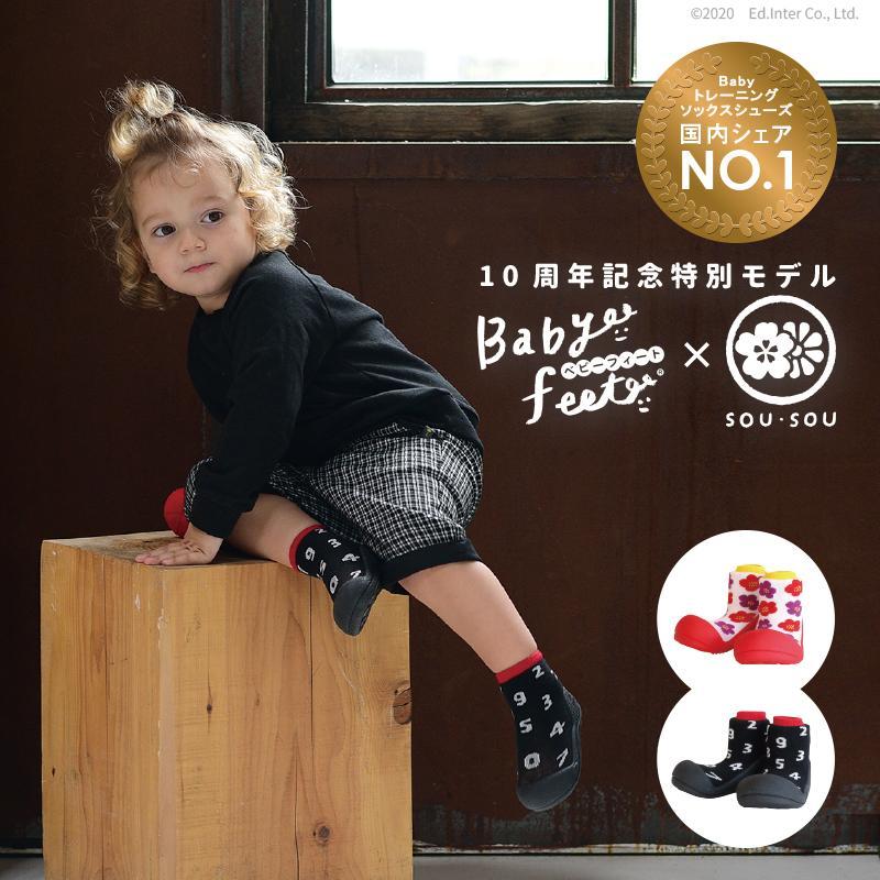 『Babyfeet SOU・SOU そすう はなつばき』出産祝い ベビーフィート ベビーシューズ 誕生日プレゼント SOUSOU 長く使える 避難靴 littlegenius