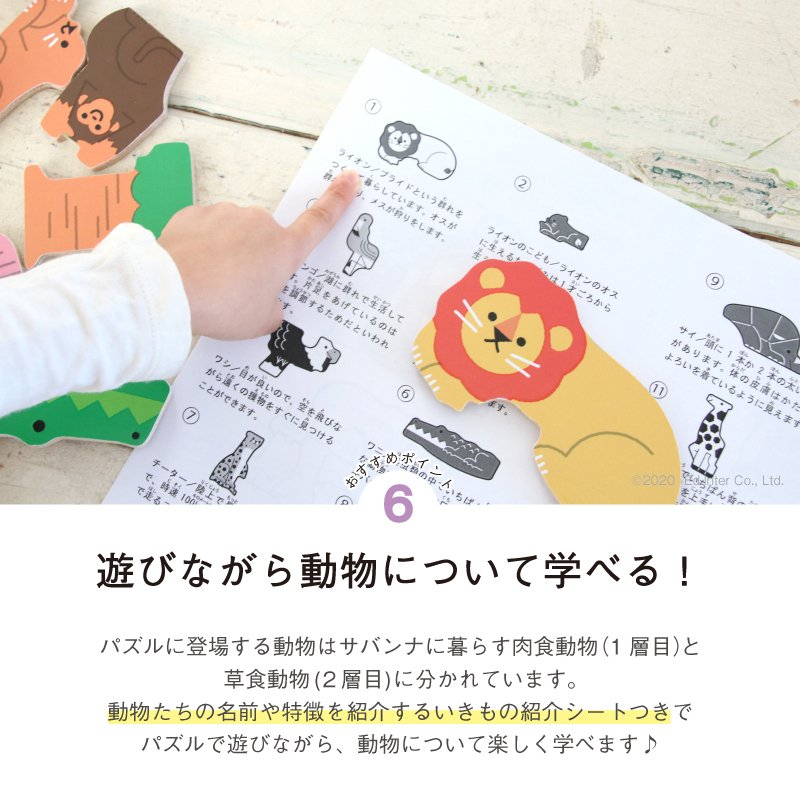 『2層パズル アニマル探検隊』出産祝い 木のおもちゃ はじめてのおもちゃ 知育玩具 誕生日プレゼント 男の子 女の子[a31310297] littlegenius 10
