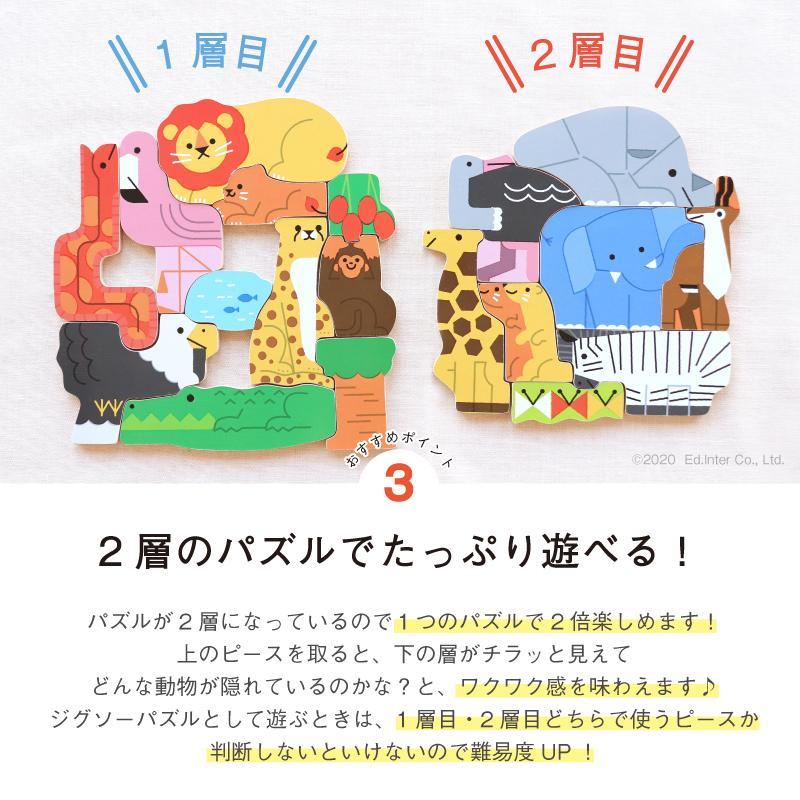 『2層パズル アニマル探検隊』出産祝い 木のおもちゃ はじめてのおもちゃ 知育玩具 誕生日プレゼント 男の子 女の子[a31310297] littlegenius 07