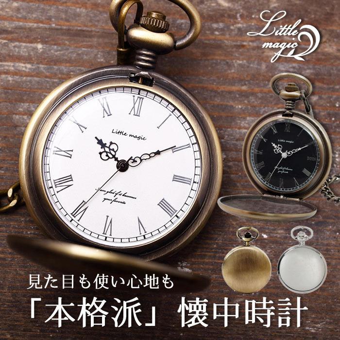懐中時計 アンティーク リトルマジック 高級感 おしゃれ 限定特価 時計 メンズ 人気 かいちゅう時計 ナースウォッチ レディース SALE