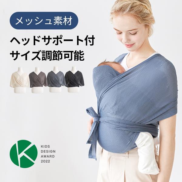 新色 抱っこ紐 新生児 夏 ベビースリング スモルビ軽量すやすや抱っこ紐 メッシュサマー 抱っこひも サイズ調節可能 推奨