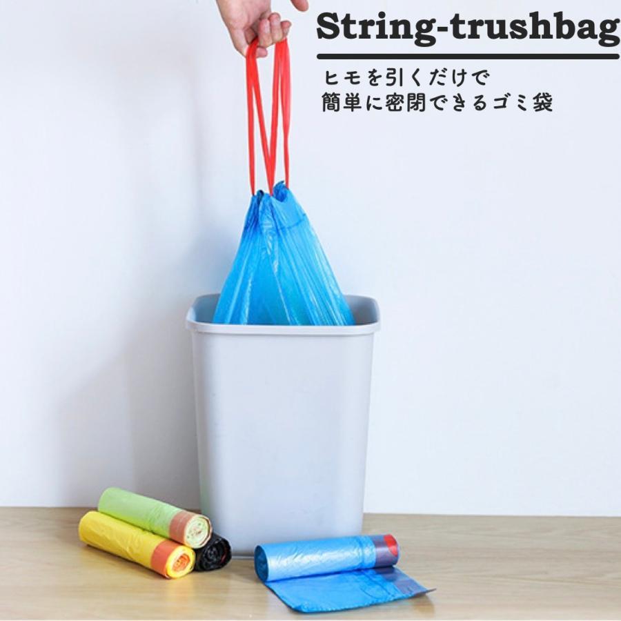 ゴミ袋 紐付き ポリ袋 おすすめ 15L 15枚入り 1ロール 家庭用 初回限定 オフィス 45cm×50cm アウトドア レジャー