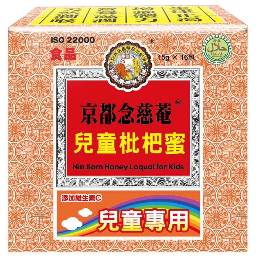 限定品 京都念慈菴 毎週更新 ビワのどシロップ 子供用 兒童枇杷蜜 15g×16袋入り 台湾 お土産