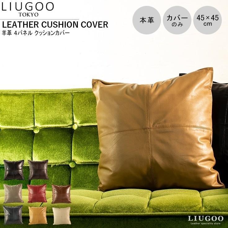 LIUGOO 未使用 本革 クッションカバー セール品 男女兼用 リューグー ITG02A カウチ ソファー 四角 角型 クッション