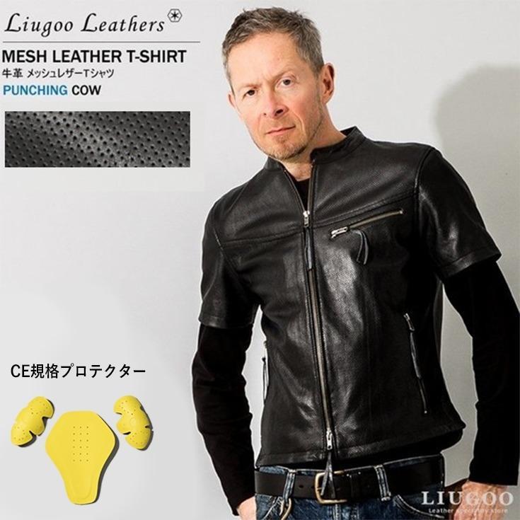Liugoo Leathers 本革 メッシュレザーTシャツ メンズ リューグーレザーズ SSL02A  シングルライダース ライダースジャケット レザージャケット 革ジャン 黒 liugoo