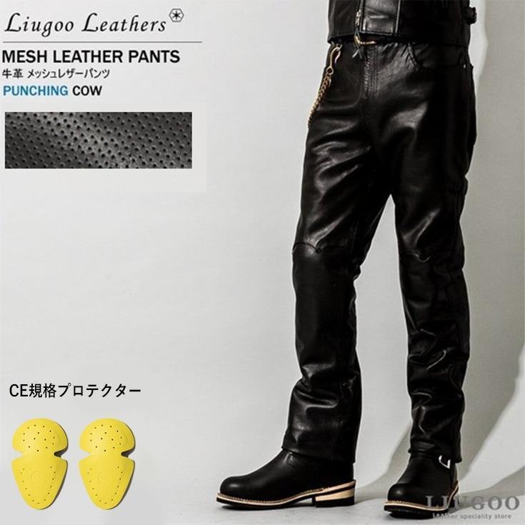 Liugoo Leathers 本革 メッシュレザーパンツ レギュラーフィット メンズ リューグーレザーズ STP04B  レザーパンツ 本革パンツ 本皮パンツ ライダースパンツ 黒|liugoo