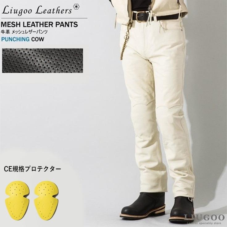 Liugoo Leathers 本革 メッシュレザーパンツ レギュラーフィット メンズ リューグーレザーズ STP04B  レザーパンツ 本革パンツ 本皮パンツ ライダースパンツ 黒 liugoo