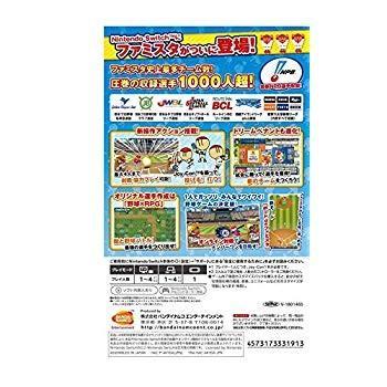 プロ野球 ファミスタ エボリューション - Switch (期間限定特典(1) Nintendo Switch専用ダウンロードゲーム『スーパ