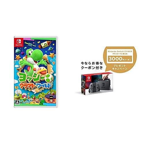 ヨッシークラフトワールド -Switch + Nintendo Switch 本体 (ニンテンドースイッチ) Joy-Con (L) / (