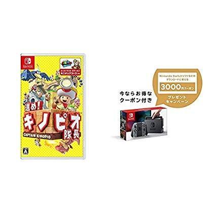 進めキノピオ隊長 - Switch + Nintendo Switch 本体 (ニンテンドースイッチ) Joy-Con (L) / (R)