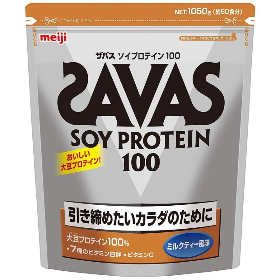 2個セットザバス(SAVAS) ソイプロテイン100+ビタミン ミルクティー風味 50食分 1,050g ×2袋