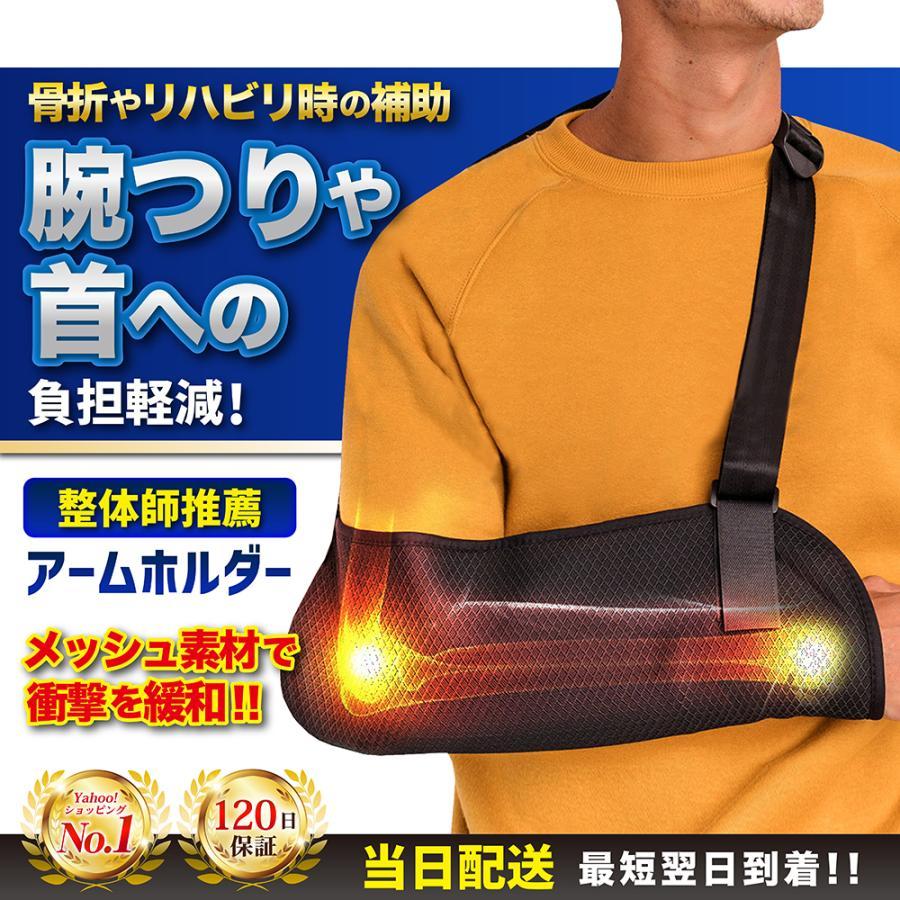 1年保証 アームホルダー 骨折 永遠の定番モデル 固定 腕吊り 三角巾 アームスリング リハビリ 保護 大人用 子供用 左右兼用 快適