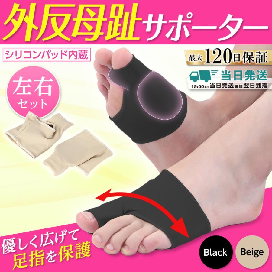 外反母趾サポーター 靴下 ソックス 矯正 最安値挑戦 足指 親指 パッド 保護 キャンペーンもお見逃しなく 左右セット つま先 広げる 痛い