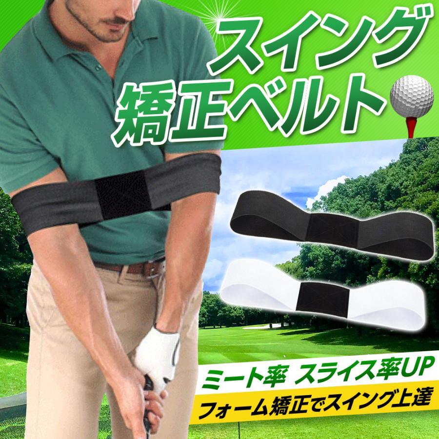 ゴルフ スイング 全国どこでも送料無料 練習 器具 矯正 固定 男女兼用 新品未使用 トレーニング ベルト 素振り サポーター