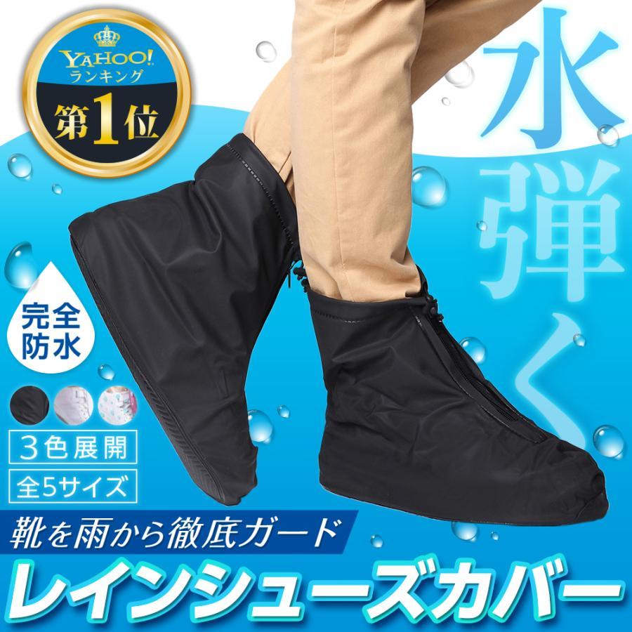 シューズカバー 再再販 防水 雨 靴カバー 靴 濡らさない 超激安 大人 子供 レインシューズ 雨の日 雨具 梅雨対策