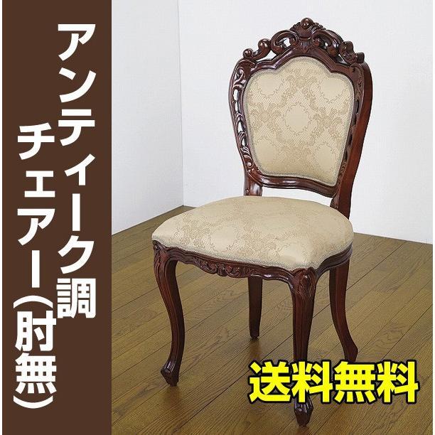 アンティーク調チェア肘無 / フランシスカ コモ 姫系 猫脚 いす イス 椅子 送料無料